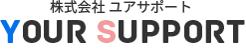 株式会社ユアサポート